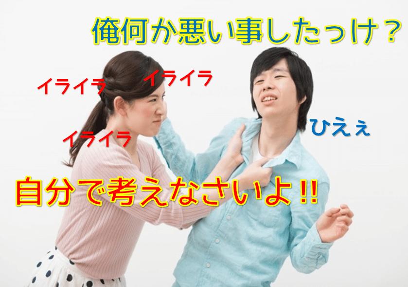 不機嫌な妻の対処法